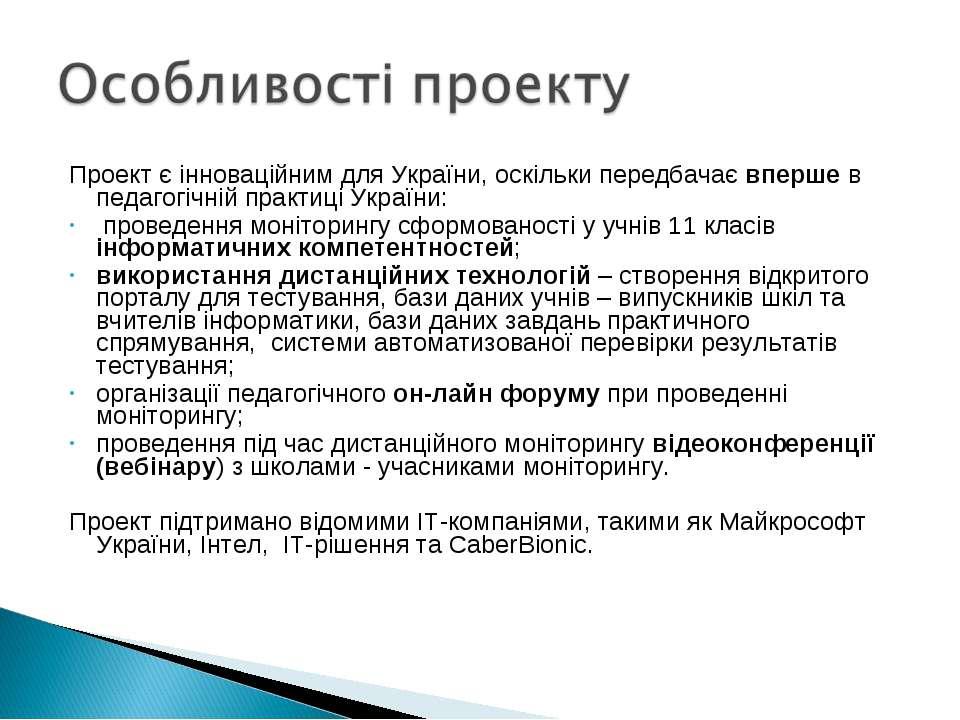 Проект є інноваційним для України, оскільки передбачає вперше в педагогічній ...