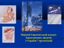 Перший Європейський конгрес бариатричних хірургів З України 7 презентацій