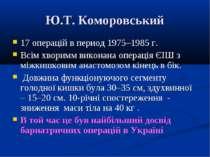 Ю.Т. Коморовський 17 операцій в период 1975–1985 г. Всім хворимм виконана опе...