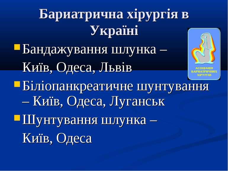 Бариатрична хірургія в Україні Бандажування шлунка – Київ, Одеса, Львів Біліо...