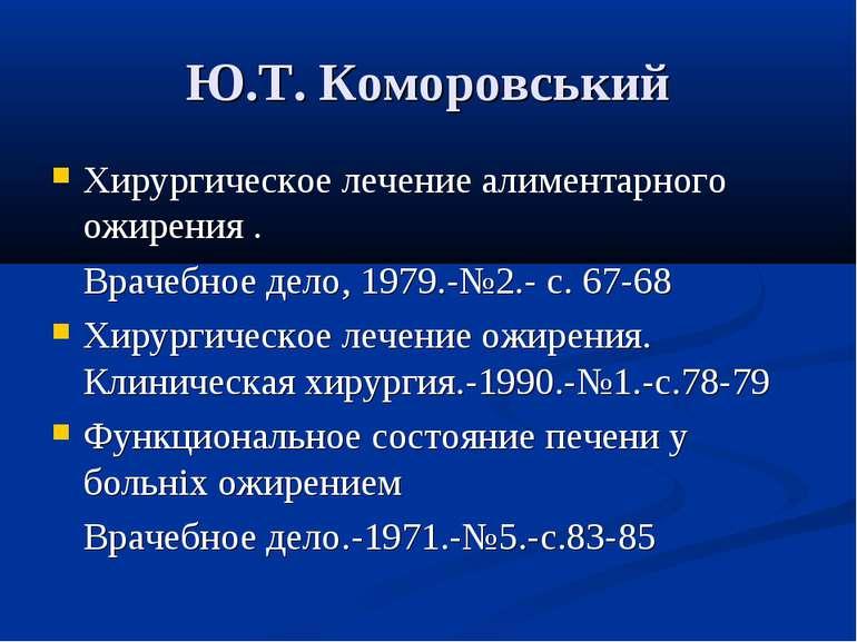 Ю.Т. Коморовський Хирургическое лечение алиментарного ожирения . Врачебное де...