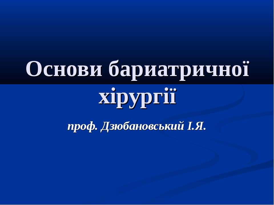 Основи бариатричної хірургії проф. Дзюбановський І.Я.