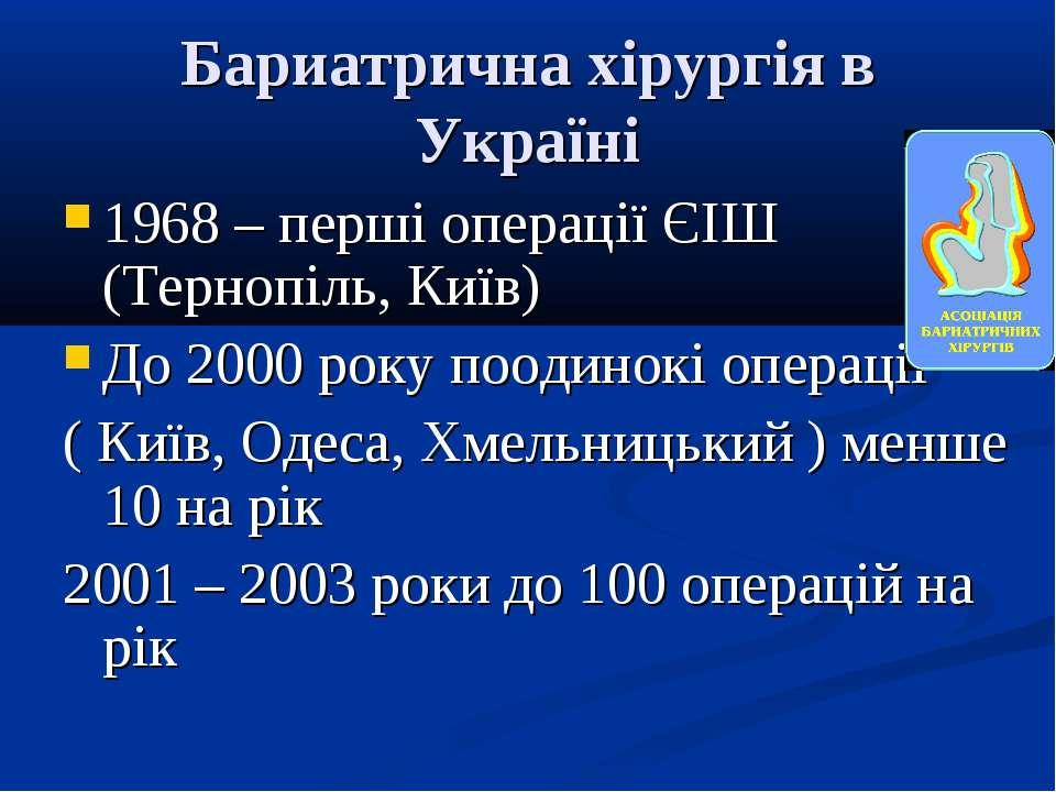 Бариатрична хірургія в Україні 1968 – перші операції ЄІШ (Тернопіль, Київ) До...