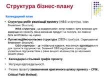 Структура бізнес-плану Календарний план Структура робіт реалізації проекту (W...