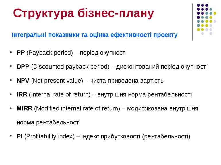 Структура бізнес-плану Інтегральні показники та оцінка ефективності проекту P...