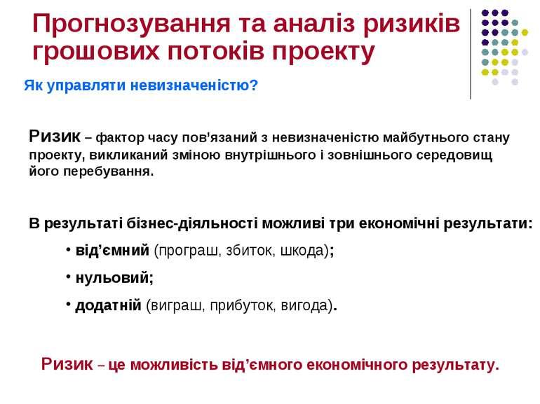 Прогнозування та аналіз ризиків грошових потоків проекту Як управляти невизна...
