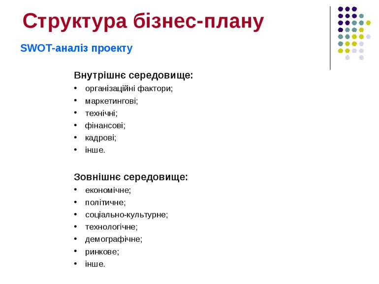 Структура бізнес-плану SWOT-аналіз проекту Внутрішнє середовище: організаційн...