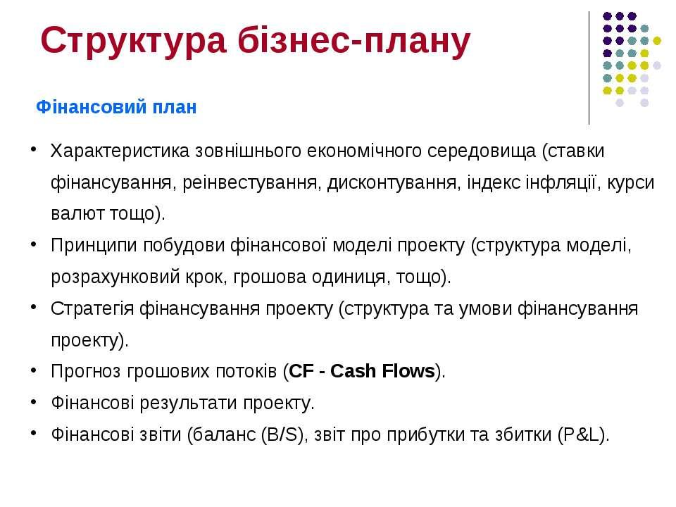Структура бізнес-плану Фінансовий план Характеристика зовнішнього економічног...