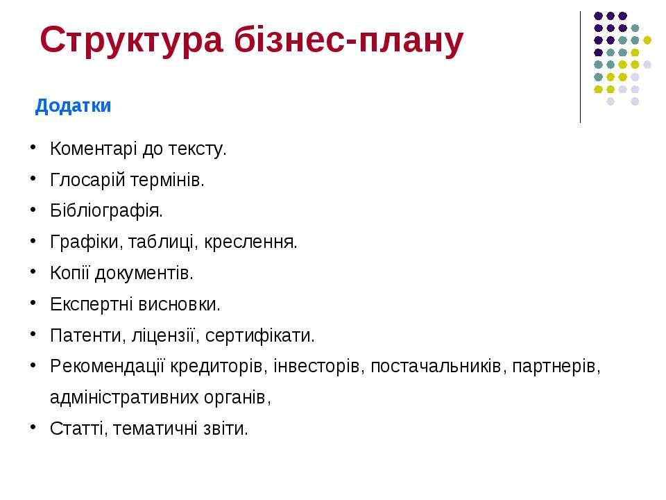 Структура бізнес-плану Додатки Коментарі до тексту. Глосарій термінів. Бібліо...