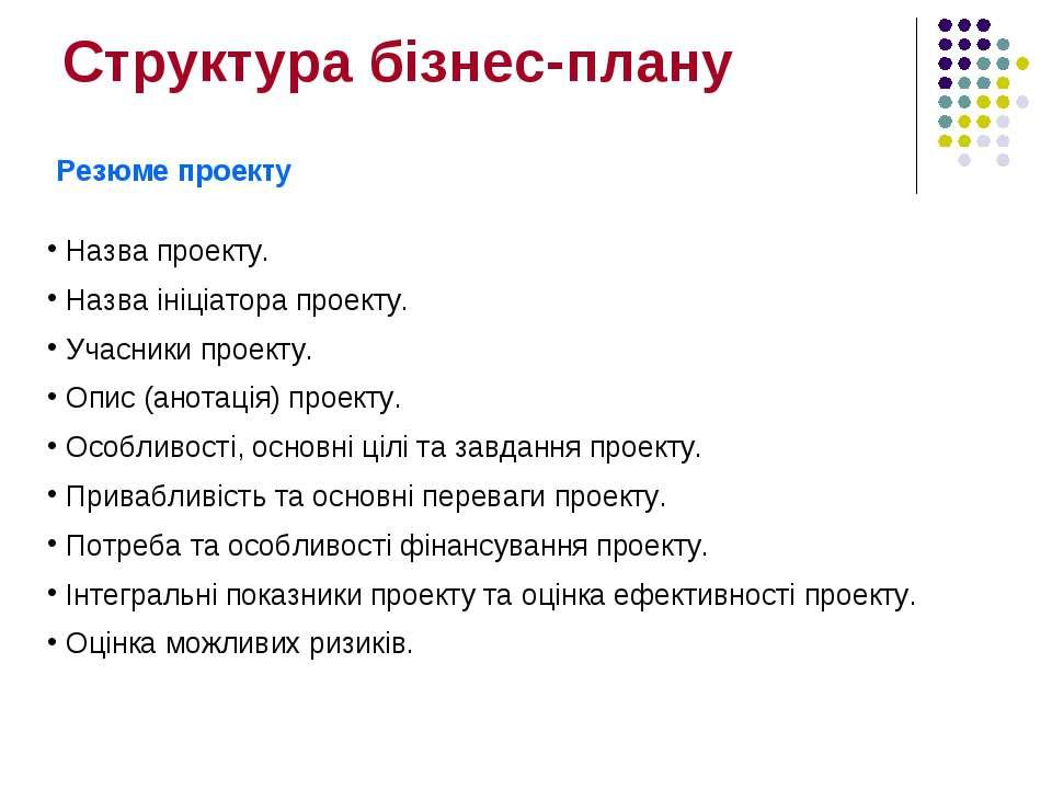 Структура бізнес-плану Резюме проекту Назва проекту. Назва ініціатора проекту...