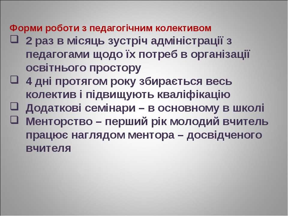 Форми роботи з педагогічним колективом 2 раз в місяць зустріч адміністрації з...
