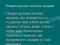 Опорно-рухова система людини Опорно-рухова система людини, що складається із ...