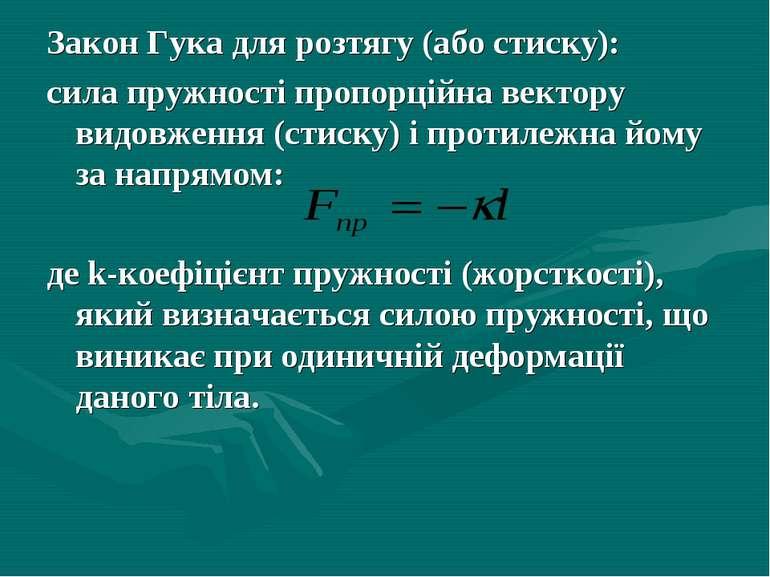 Закон Гука для розтягу (або стиску): сила пружності пропорційна вектору видов...