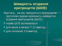 Швидкість осідання еритроцитів (ШОЕ) Відстань, на яку зміщуються еритроцити п...