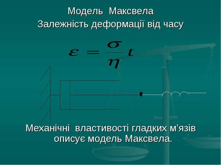 Модель Максвела Залежність деформації від часу Механічні властивості гладких ...
