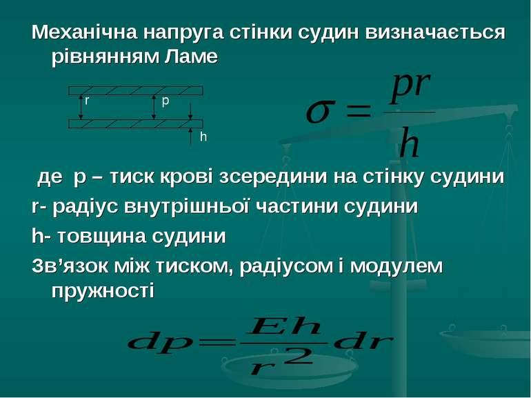 Механічна напруга стінки судин визначається рівнянням Ламе де р – тиск крові ...