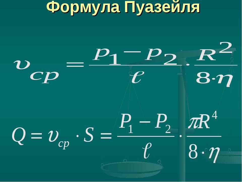 Формула Пуазейля