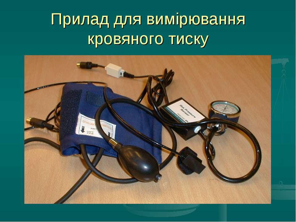 Прилад для вимірювання кровяного тиску