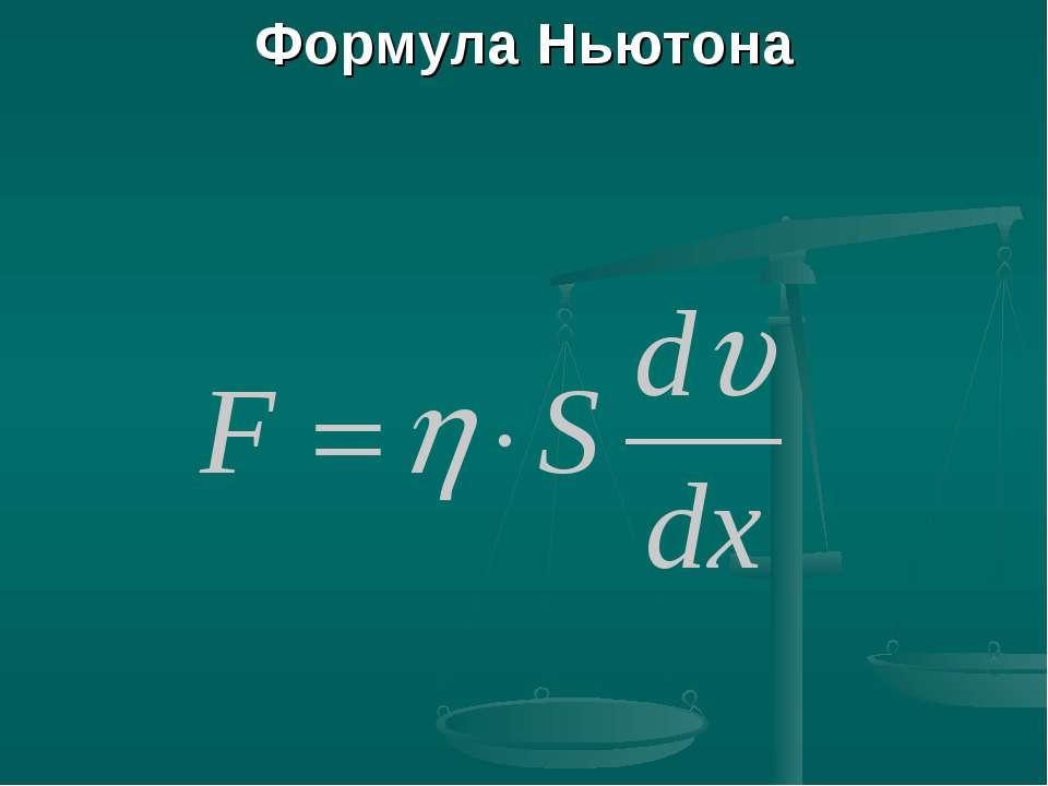 Формула Ньютона