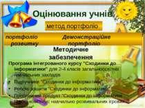 Оцінювання учнів метод портфоліо Демонстраційне портфоліо портфоліо розвитку ...