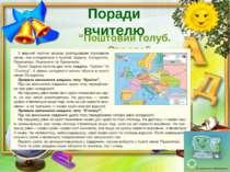 """Поради вчителю """"Поштовий голуб. Європа"""""""