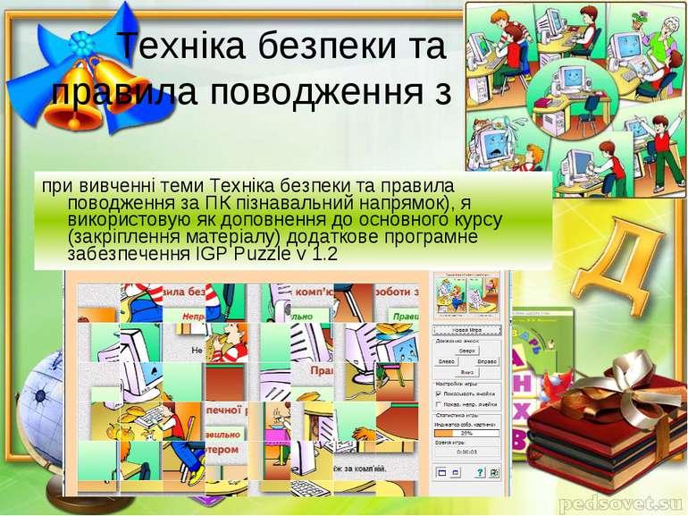 Техніка безпеки та правила поводження з ПК при вивченні теми Техніка безпеки ...