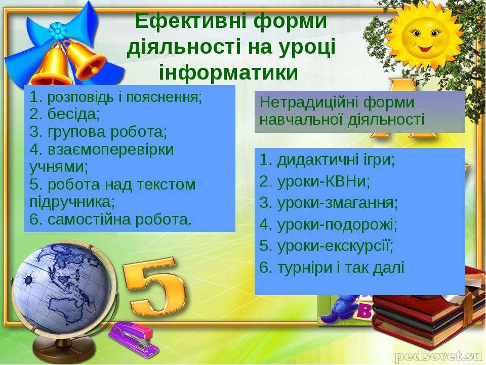 Ефективні форми діяльності на уроці інформатики 1. розповідь і пояснення; 2. ...
