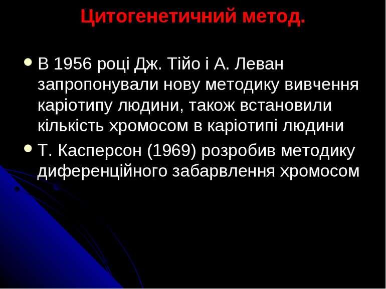 Цитогенетичний метод. В 1956 році Дж. Тійо і А. Леван запропонували нову мето...