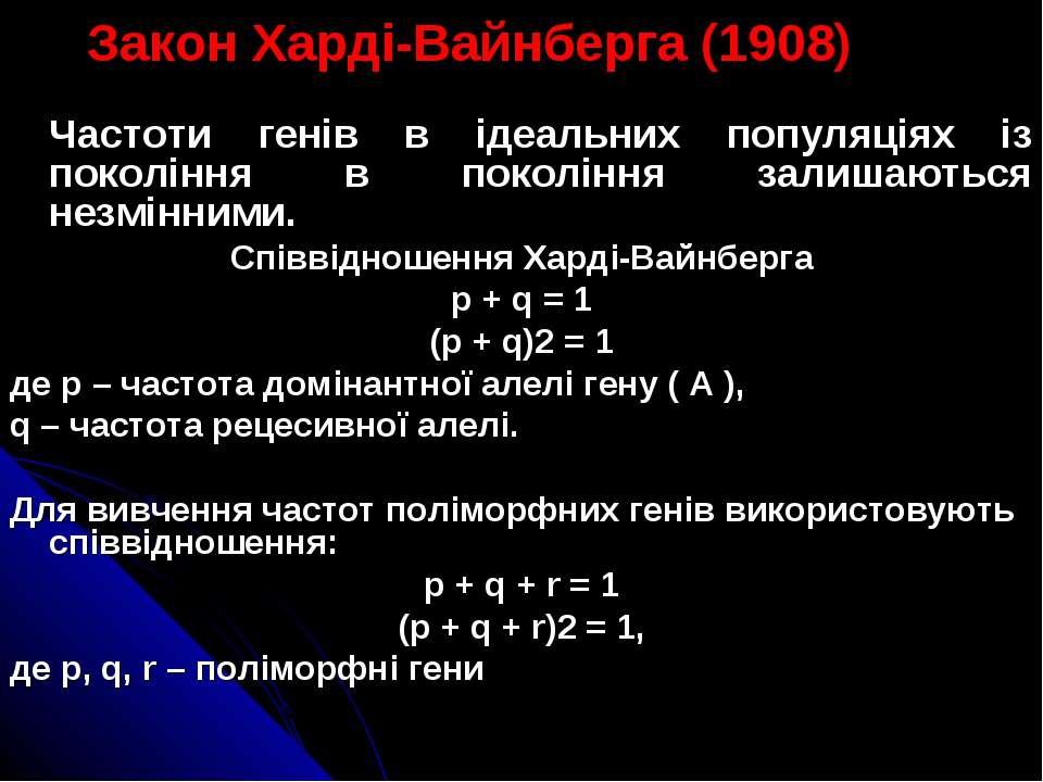 Закон Харді-Вайнберга (1908) Частоти генів в ідеальних популяціях із поколінн...