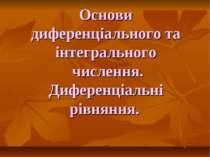 Основи диференціального та інтегрального числення. Диференціальні рівняння.