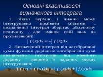 Основні властивості визначеного інтеграла