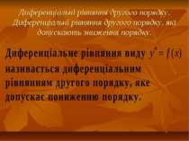 Диференціальні рівняння другого порядку. Диференціальні рівняння другого поря...
