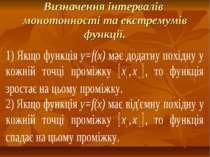 Визначення інтервалів монотонності та екстремумів функції.
