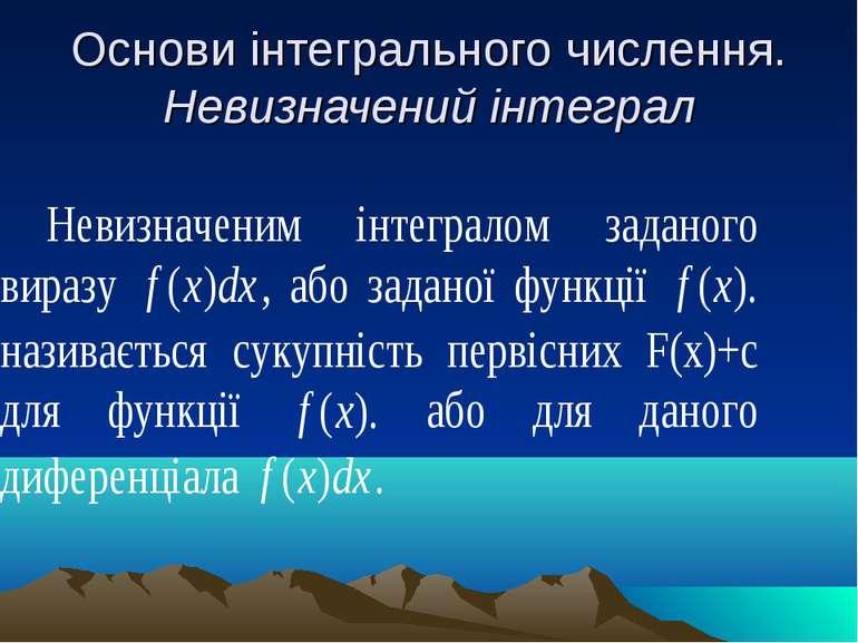 Основи інтегрального числення. Невизначений інтеграл