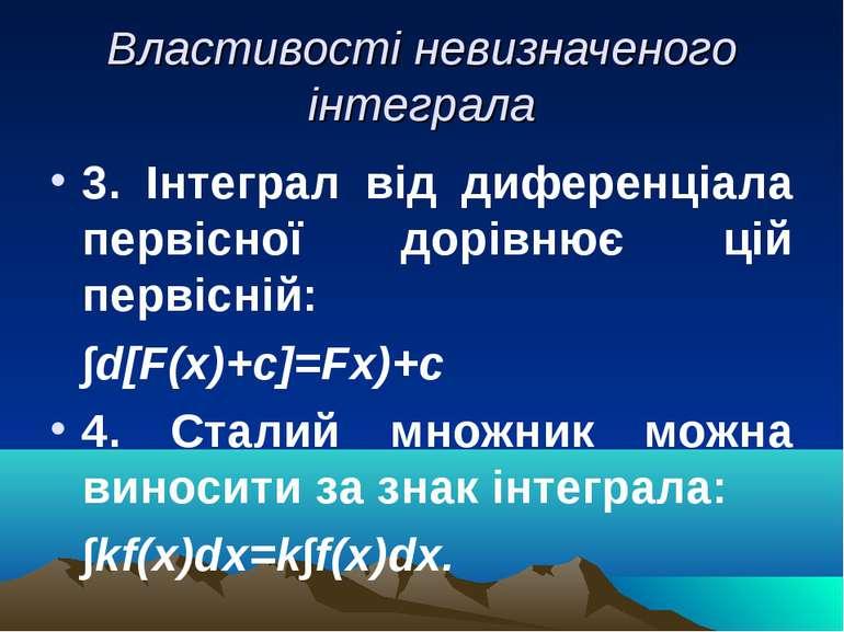 Властивості невизначеного інтеграла 3. Інтеграл від диференціала первісної до...