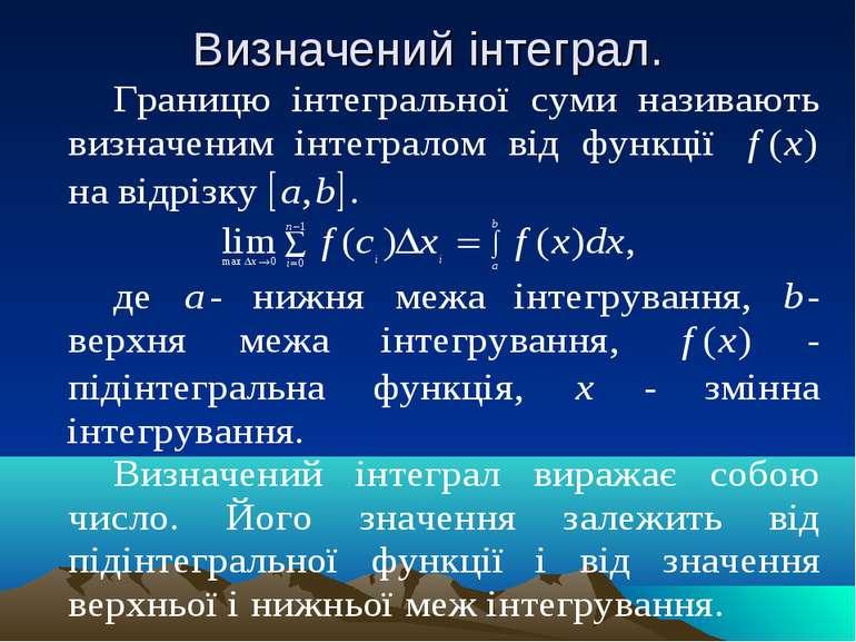 Визначений інтеграл.