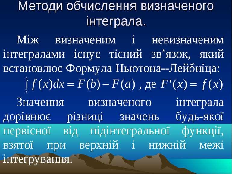 Методи обчислення визначеного інтеграла.