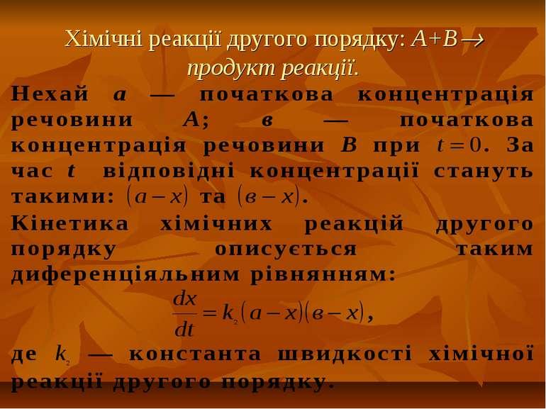 Хімічні реакції другого порядку: А+В продукт реакції.