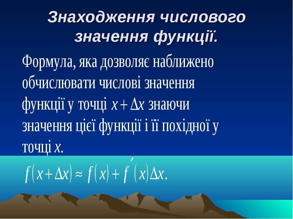 Знаходження числового значення функції.
