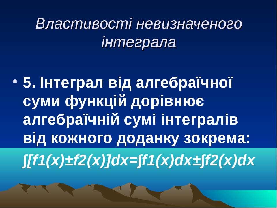 Властивості невизначеного інтеграла 5. Інтеграл від алгебраїчної суми функцій...