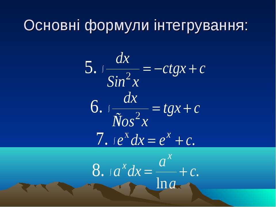 Основні формули інтегрування: