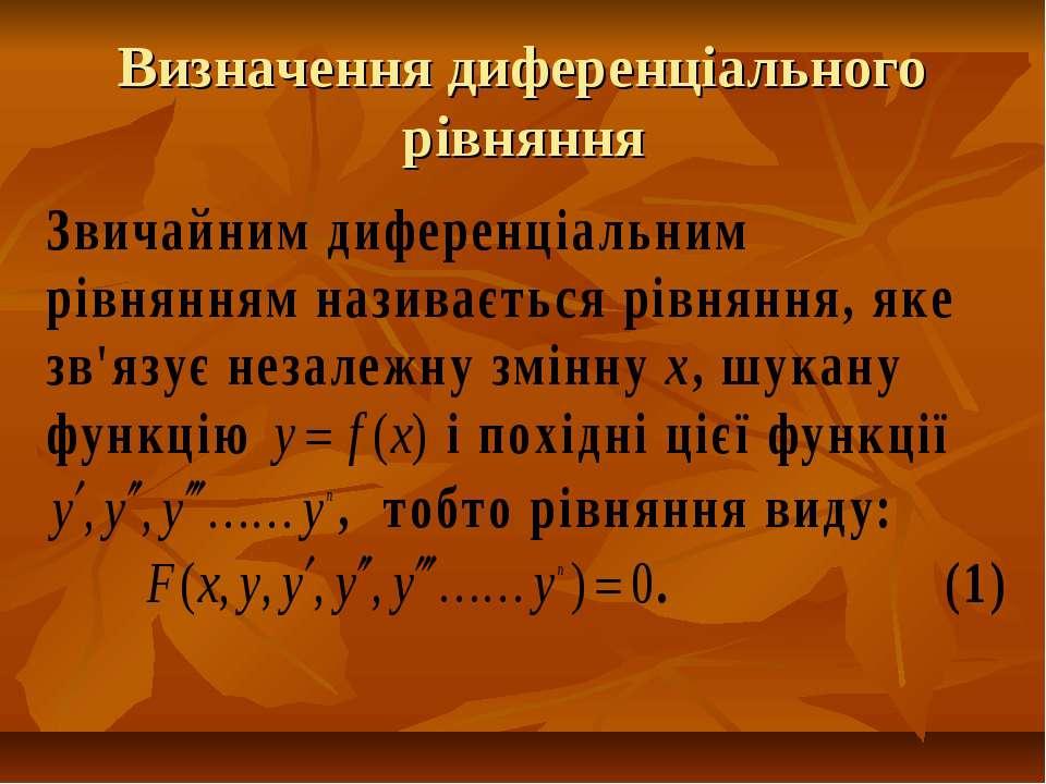 Визначення диференціального рівняння