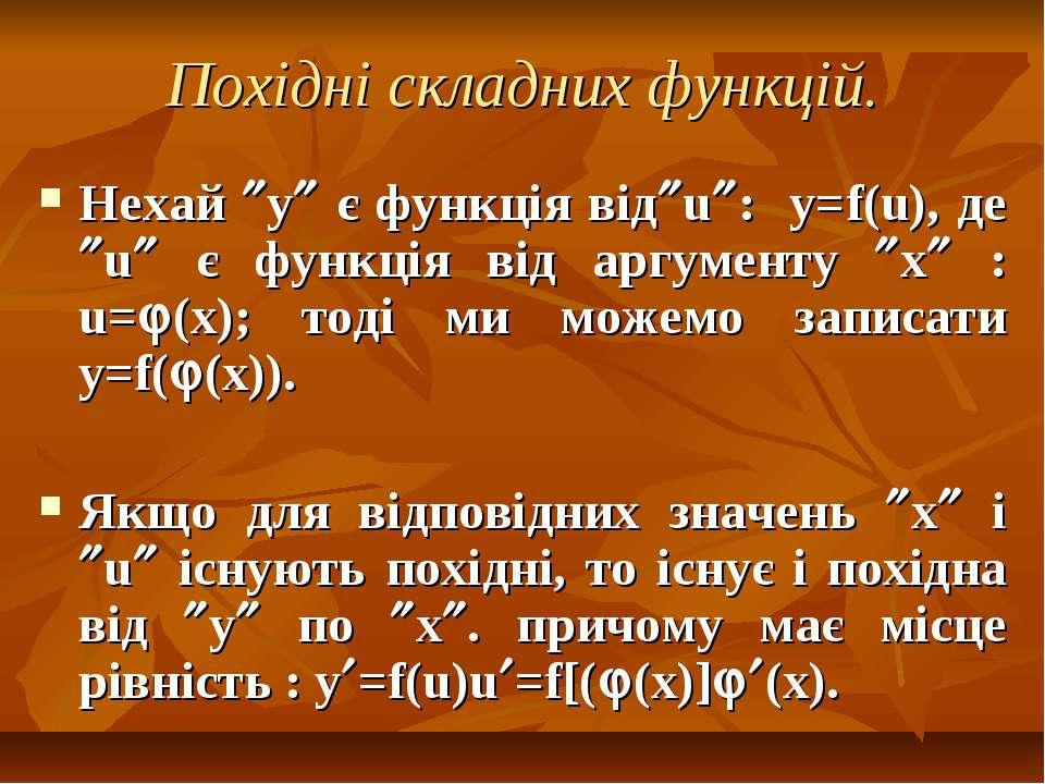 Похідні складних функцій. Нехай у є функція від u : y=f(u), де u є функція ві...