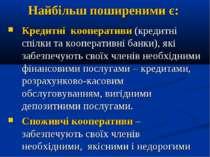 Найбільш поширеними є: Кредитні кооперативи (кредитні спілки та кооперативні ...