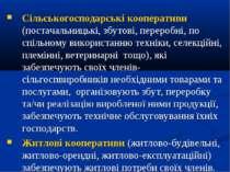 Сільськогосподарські кооперативи (постачальницькі, збутові, переробні, по спі...