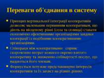 Переваги об'єднання в систему Принцип вертикальної інтеграції кооперативів до...