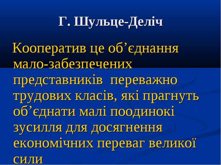 Г. Шульце-Деліч Кооператив це об'єднання мало-забезпечених представників пере...