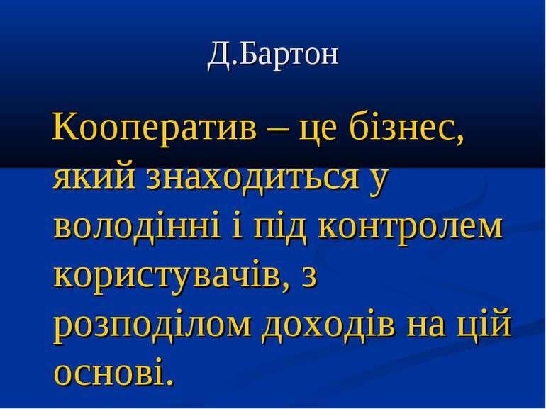 Д.Бартон Кооператив – це бізнес, який знаходиться у володінні і під контролем...