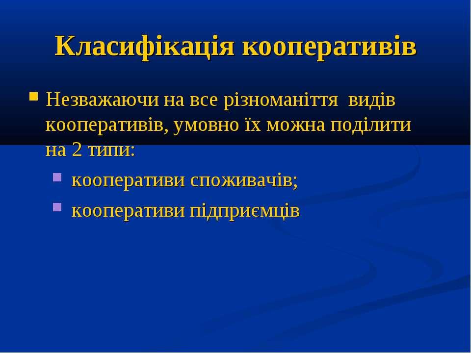Класифікація кооперативів Незважаючи на все різноманіття видів кооперативів, ...
