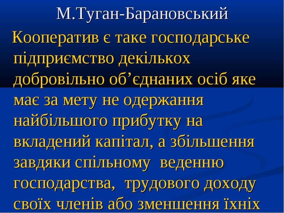 М.Туган-Барановський Кооператив є таке господарське підприємство декількох до...